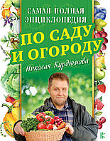 Самая полная энциклопедия по саду и огороду Николая Курдюмова (ASE000000000834157)