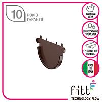 Заглушка ринви Fitt 125 коричневий