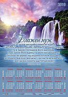 КР 85 календар плакат 2019 великий укр. СвітАрт