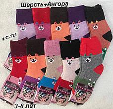 c8536a9fb7d3b Детские носки оптом. Товары и услуги компании