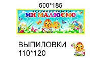 """Набор стендов для детский рисунков группа """"Колобок"""""""