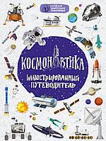 Космонавтика: иллюстрированный путеводитель. Гордиенко Н.И.
