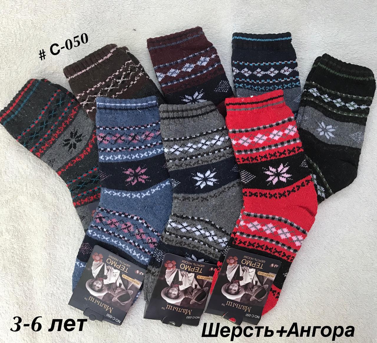 Дитячі махрові шкарпетки Шерсть+Ангора, шкарпетки для хлопчиків і для дівчаток
