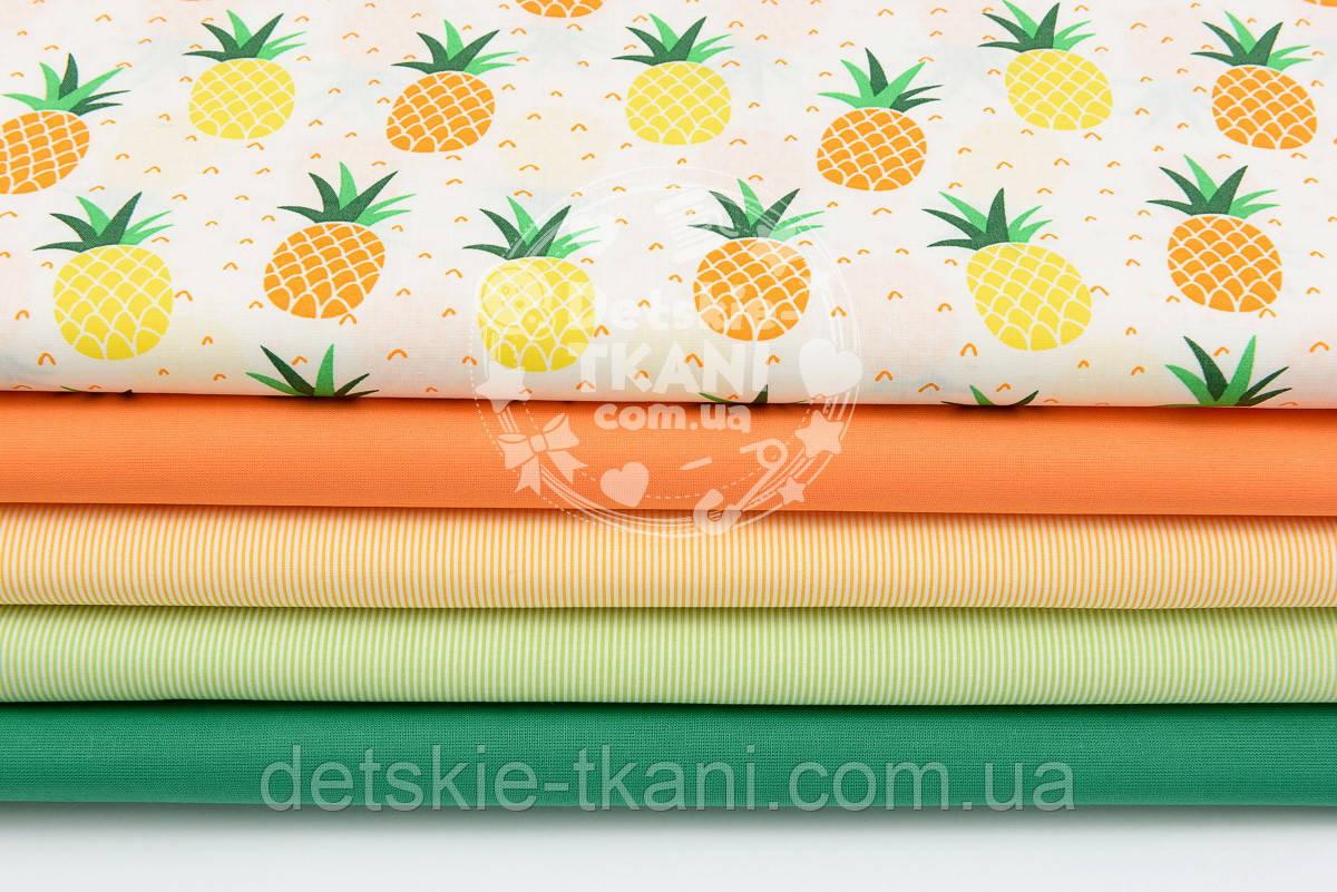 """Набор тканей 40*40 см из 5 шт """"Жёлто-оранжевые ананасы с полосочкой"""" №102"""