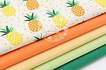 """Набор тканей 40*40 см из 5 шт """"Жёлто-оранжевые ананасы с полосочкой"""" №102, фото 3"""