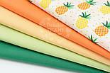 """Набор тканей 40*40 см из 5 шт """"Жёлто-оранжевые ананасы с полосочкой"""" №102, фото 2"""