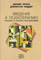 Введение в психотерапию: принципы и практика психодинамики. Деннис Браун, Джонатан Педдер