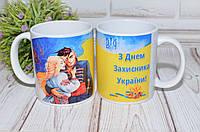 Чашка З Днем Захисника України