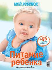 "Журнал ""Мой ребенок"" Украина Питание ребенка 2018"