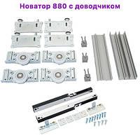 Раздвижная система для шкафа купе 1.6м С ДОВОДЧИКОМ Новатор 880 нижнего опирания