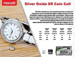 SR и Zinc Air, серебряно-цинковые и цинк-воздушные батарейки Maxell