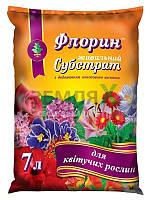 Субстрат для Цветущих растений 7 л Флорин