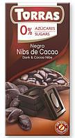 Torras Черный шоколад с КУСОЧКАМИ КАКАО БОБОВ без сахара