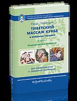 Нида Ченагцанг Тибетский массаж кунье и внешние процедуры. Книга II: Исцеление без лекарств