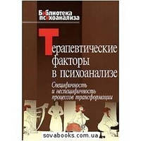 Терапевтические факторы в психоанализе |  Казанская А. (ред.)