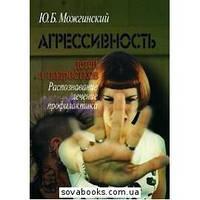 Агрессивность  детей и подростков (2-е изд., стер.) |  Можгинский Ю.Б.