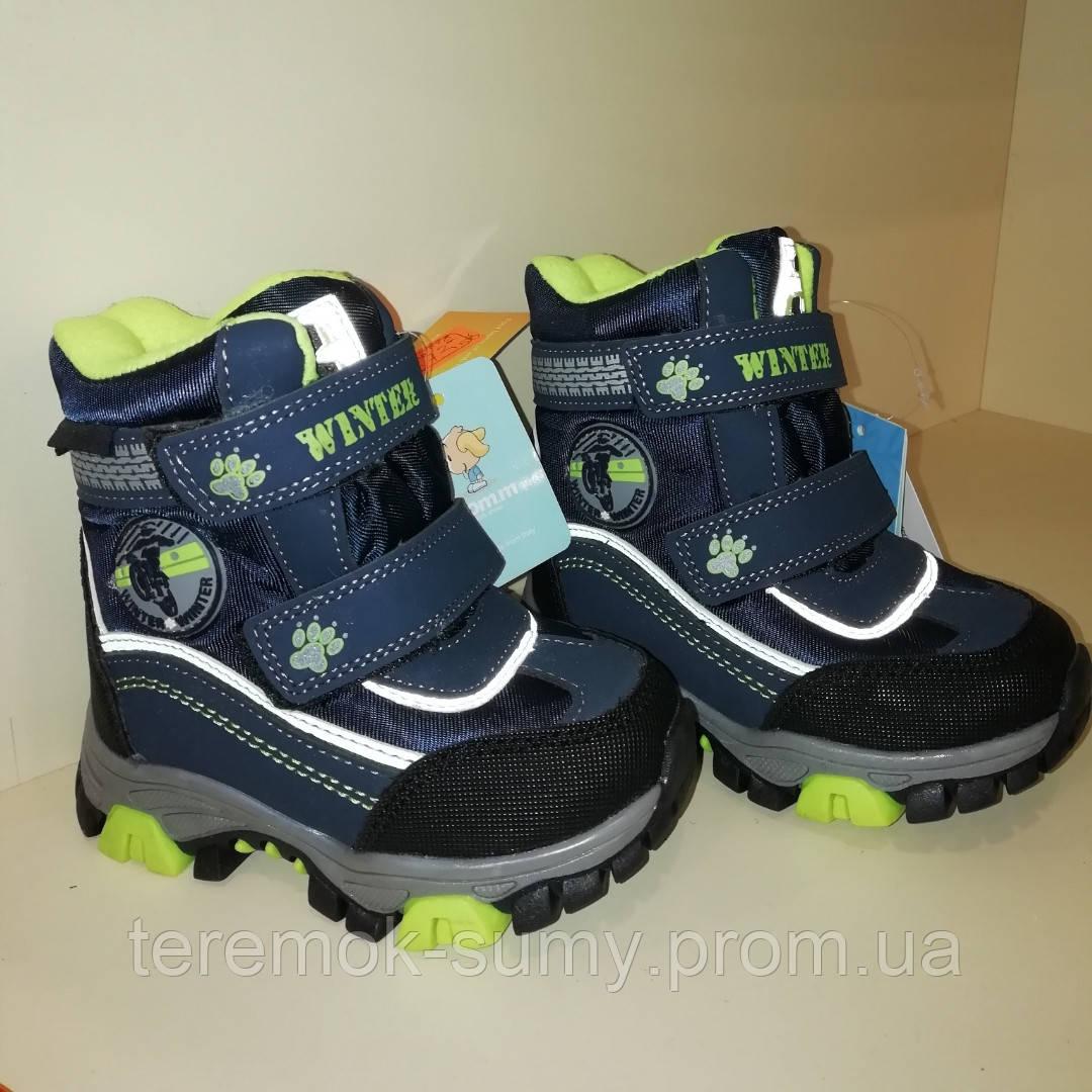 Термо-ботинки для мальчика  зимние tom.m размер 23.24.25.26.27.28