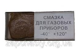 Смазка для газовых приборов  -40°C...+120°C  (брутто 13г.)