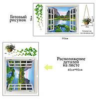 Інтер'єрна декоративна наліпка на стіну ВІкно / Интерьерная наклейка на стену Окно на горную речку (AY893)