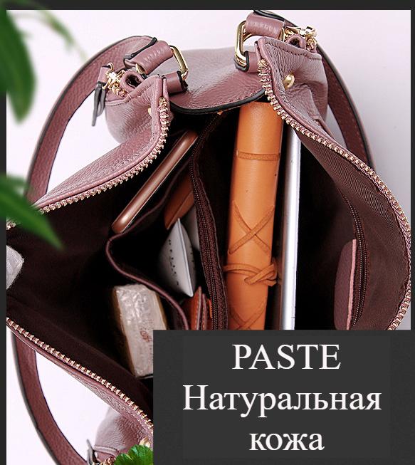 Кожаная сумка PASTE внутри