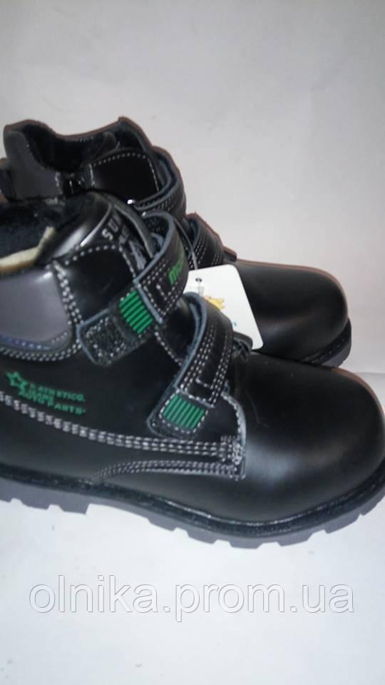 Детские ботиночки Том.М. 27-32 зима 29 размер