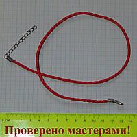 Плетеный шнур 3 мм с застежкой и удлинителем, 45 см, цвет алый