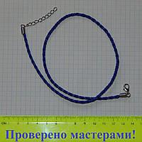 Плетеный шнур 3 мм с застежкой и удлинителем, 45 см, цвет синий