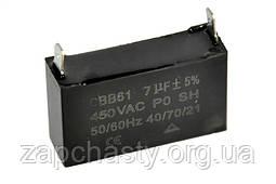 Конденсатор 7 мкФ 450 V прямокутний