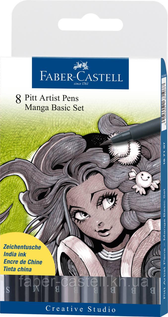 Набор капиллярных ручек Faber-Castell Pitt Artist Pens Manga Basic Set 8 цветов, 167107