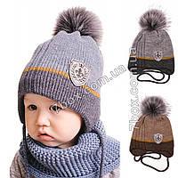 Детская шапка для мальчиков вязаная с флисом на завязках 50-52рр Украина м.425