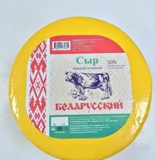 Твердий Білоруський сир твердий 50% жирності (ваговий)