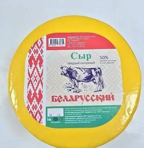 Твёрдый Беларусский сыр 50% жирности (весовой)