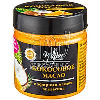Кокосовое масло для волос и тела Mayur, 140 мл с эфирным маслом апельсина