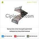 Кронштейн (пластина) для крепления лебедки на стену облегченный, фото 2