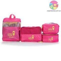 Детский набор органайзеров для путешествий (розовый)