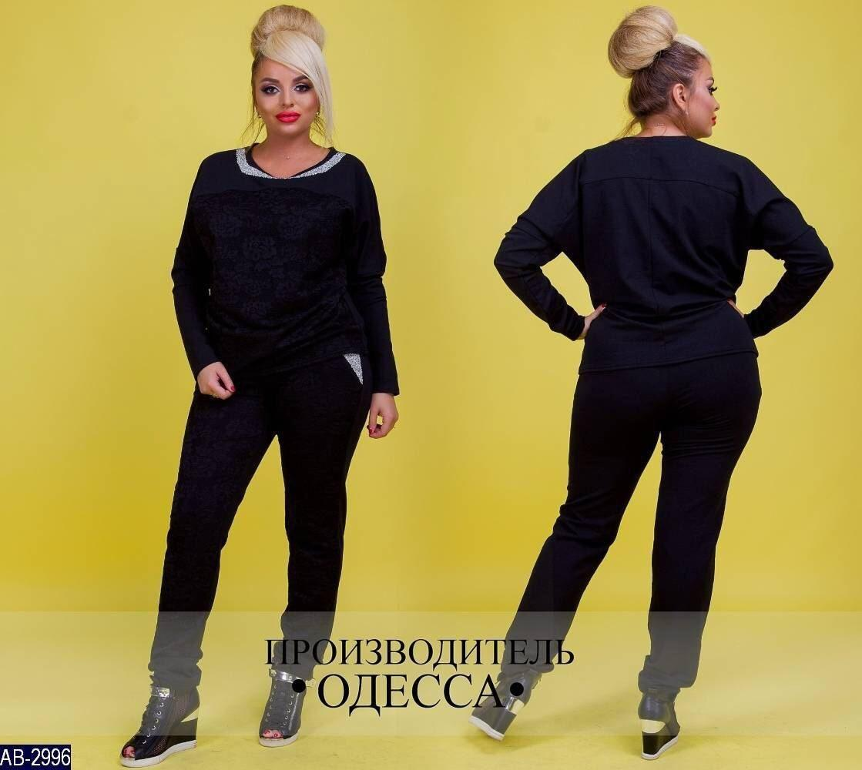 "Стильный женский костюм Кофта+брючки ""Французский трикотаж""  48, 50, 52, 54 размер батал"