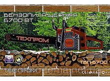 Бензопила цепная полупрофессиональная Техпром 6700