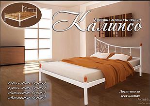 Ліжко Каліпсо