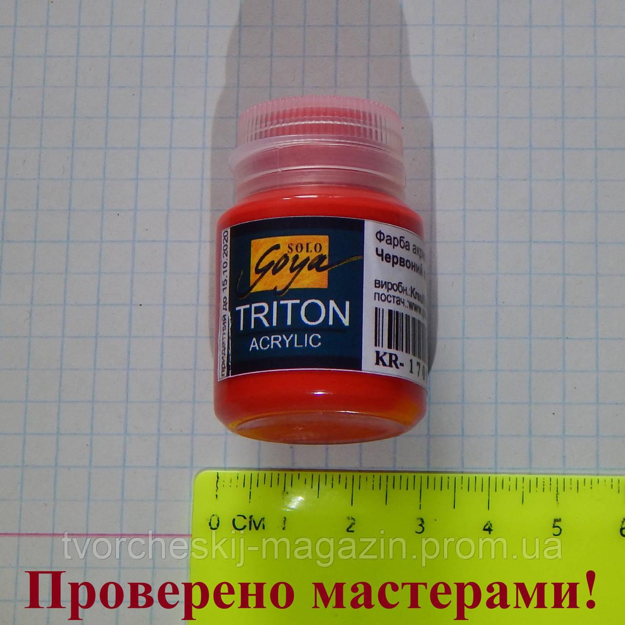 """Краска акриловая художественная матовая Solo Goya"""" Triton 20мл, Красный"""