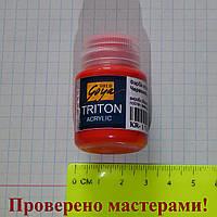"""Краска акриловая художественная матовая Solo Goya"""" Triton 20мл, Красный, фото 1"""