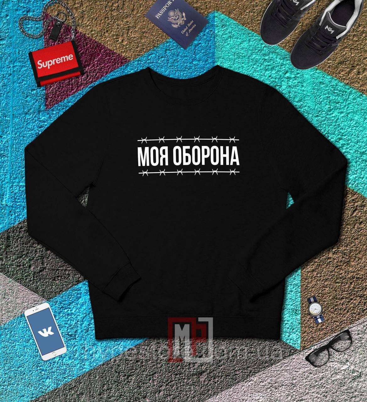 """Мужской спортивный свитшот, кофта на флисе """"Моя оборона"""", Реплика"""