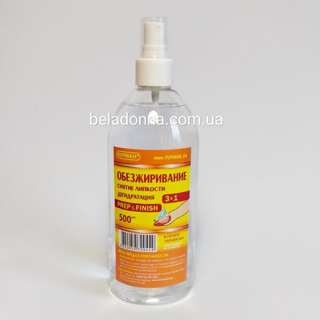 Жидкость 3в1 ( обезжиривание, снятие липкости, дегидратация) 500мл
