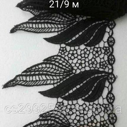 Кружево 9 метров черное для пошива и декора одежды. Кружево листья, фото 2