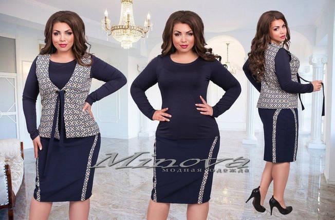 """Красивый женский костюм-тройка """"блуза-жилет-юбка""""  48 размер батал, фото 2"""