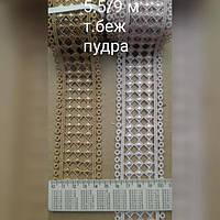 Тесьма ромбики 9 метров