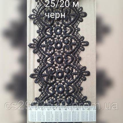 Тесьма макраме 20 м чёрный. Кружево плотное с кордом, фото 2