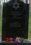 Еврейские памятники. Традиционные иудейские надгробия., фото 3