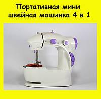 Портативная мини швейная машинка 4 в 1!АКЦИЯ