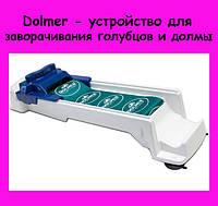 Dolmer - устройство для заворачивания голубцов и долмы!АКЦИЯ