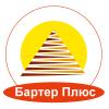 БАРТЕР ПЛЮС